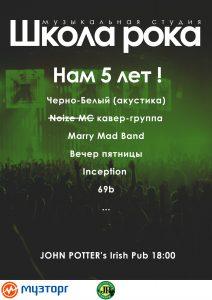 Концерт, посвященный дню рождения школы рока @ JOHN POTTERS, ирландский паб (ул. Ленина, д.89)