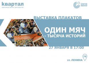 Открытие выставки плакатов «Один мяч — тысяча историй»