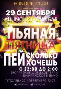 "Вечеринка ""Пьяная пятница"" @ Fondue Club (пр-т Туполева, д. 22)"