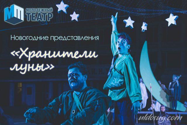 Новогоднее представление «Хранители луны» @ на сцене в «Доме техники», ул. Железной Дивизии, 6 (1 этаж)