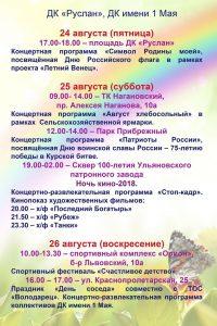 Концертная программа «Символ Родины моей» @ площадь ДК «Руслан»