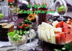 """11:30-17:00 кафе """"Жигули"""". От 90 до 280р"""