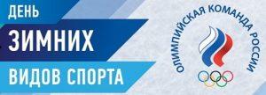 «Всероссийский день Олимпийских зимних видов спорта». Областные соревнования по лыжным гонкам @ ст. Охотничья