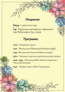 """Открытие Творческой мастерской """"Артишок"""" @ Пер. Робеспьера, д. 2/79, 2 этаж"""
