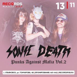 Концерт SONIC DEATH @ «Records Music Pub» (ул. Гончарова, 48)