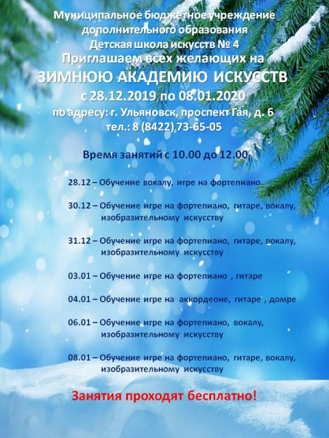 Зимняя академия искусств в ДШИ № 4 @ ДШИ № 4