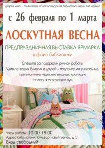 Выставка-ярмарка любителей лоскутной техники клуба «Избушка» @ Дворец книги (пер. Карамзина, д.3/2)
