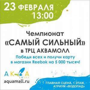 Чемпионат «Самый сильный» @ ТРЦ Аквамолл, сцена атриума Водопад (Московское шоссе, д. 108)