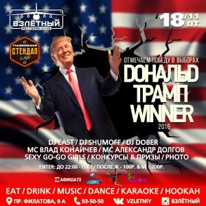 """Вечеринка """"Дональд Трамп Winner"""" @ Ресторан-клуб """"Взлетный"""" (пр-т Филатова, 9а)"""