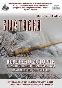 Выставка «Веретено истории» @  Музей А. А. Пластова ( ул. Гончарова, д. 16)