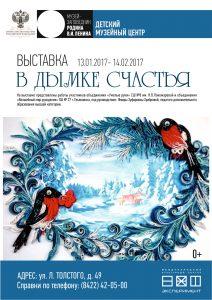 Открытие выставки «В дымке счастья» @ Детский музейный центр Музея-заповедника «Родина В.И.Ленина» (ул.Л.Толстого, д.49)