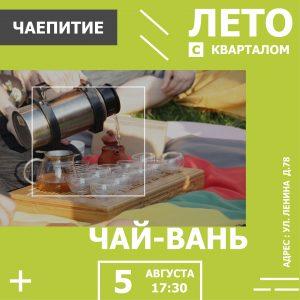 Чаепитие с чайной студией «Чай-Вань» @ Креативное бизнес-пространство «Квартал» (ул. Ленина, д. 78)