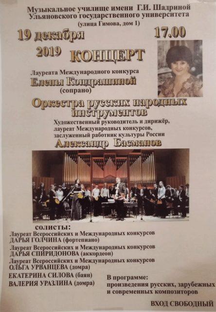Концерт в УлМУ @ Ульяновское Музыкальное Училище (ул. Гимова 1)