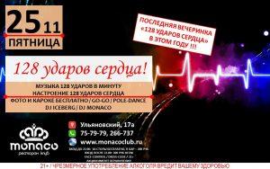 """Вечеринка """"128 ударов сердца"""" @ Ресторан-клуб """"MONACO"""" (Ульяновский 17А)"""