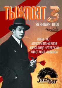 "Творческий вечер ""ТЫЖПОЭТ"" @ Jazz Bar 1910 (Ул. Федерации, д. 6)"