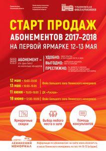 Ярмарка абонементов 74-го концертного сезона Ульяновской филармонии на 2017-2018 годы @ Фойе Большого зала Ленинского мемориала