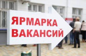 Ярмарка вакансий @ Фойе Ленинского мемориала