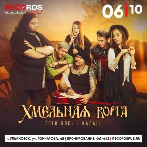 Концерт группы «Хмельная ворга» @ «Records Music Pub» (ул. Гончарова, 48)