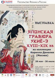 """Выставка """"Японская гравюра Укиё-э ХVIII-ХIХ вв."""" @ Музей изобразительного искусства ХХ-ХХI вв."""