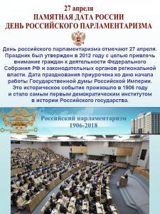 Круглый стол ко Дню российского парламентаризма @ Администрация Ленинского района, 64 аудитория