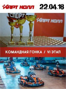 Любительские соревнования LONG RACE 2018. VI этап @ Картодром «Картхолл» (Олимпийский проспект, д. 6а)