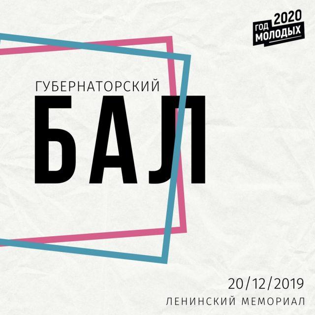 Губернаторский бал @ в фойе Ленинского мемориала