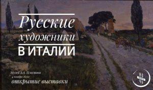 Открытие выставки «Русские художники в Италии» @ Музей А. А. Пластова ( ул. Гончарова, д. 16)