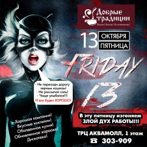 """Вечеринка """"Friday 13"""" @ «Добрые традиции» (ТРЦ """"Аквамолл"""")"""