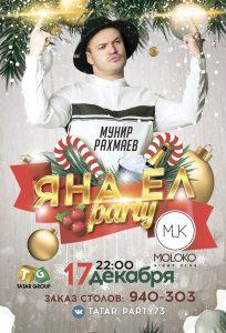 """Вечеринка """"ЯҢА ЕЛ PARTY"""" @ MOLOKO (Переулок молочный, д. 5а)"""