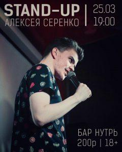 Сольный стендап-концерт Алексея Серенко @ Бар НУТРЬ (пер. Молочный, д. 2)