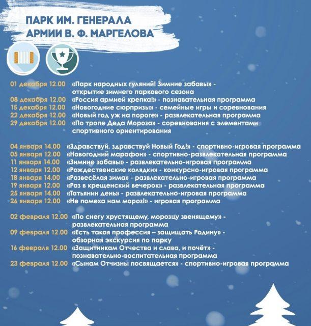 Программа зимних мероприятий в парке имени Генерала армии В.Ф. Маргелова @ парк имени Генерала армии В.Ф. Маргелова