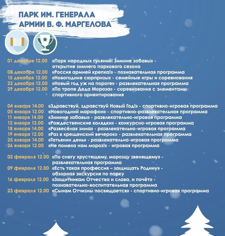 Программа зимних мероприятий в парке имени Генерала армии В.Ф. Маргелова