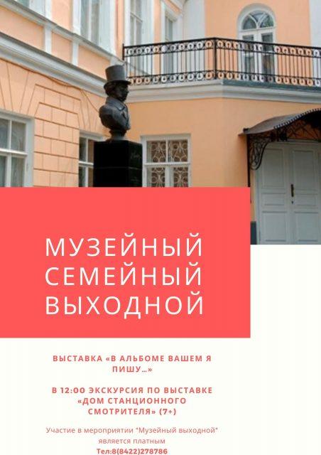 Музейный выходной в Доме Языковых @ Дом-музей Языковых (ул. Спасская, 22)