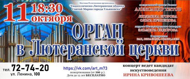 Концерт классической музыки «Орган в Лютеранской церкви» @ Лютеранская церковь