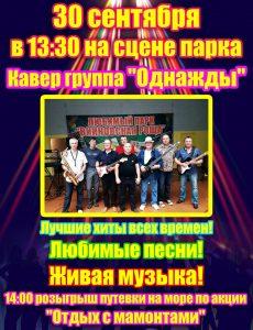 """Концерт кавер-группы """"Однажды"""" @ сцена парка """"Винновская роща""""(проспект Гая, 5а)"""