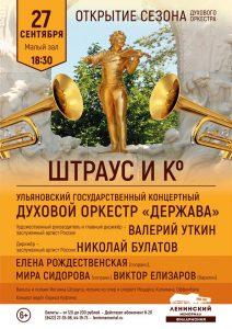 Открытие сезона оркестра «Держава» @ Ленинский мемориал ( пл. 100-летия со дня рождения В. И. Ленина, 1)