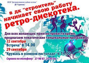 """Танцевальная программа """"Кружась в осеннем листопаде"""" @ ДК """"Строитель"""""""