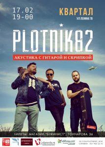 Акустический концерт «Plotnik82» @ креативное пространство Квартал(ул.Ленина, 78)