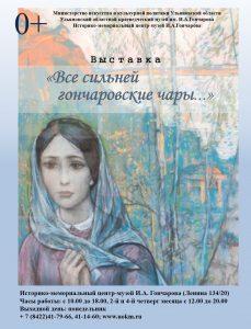 Открытие выставки «Всё сильней гончаровские чары…» @ Историко-мемориальный центр-музей И.А. Гончарова