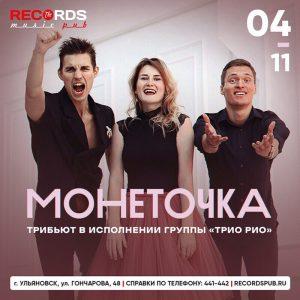 Концерт группы Трио Рио @ «Records Music Pub» (ул. Гончарова, 48)