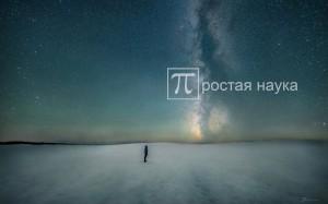 Первая лекция из серии «Простая наука», которая будет посвящена астрономическим расстояниям @ Хаб-кафе, ул. Железной Дивизии, 5 Б («Спартак», 2 этаж)