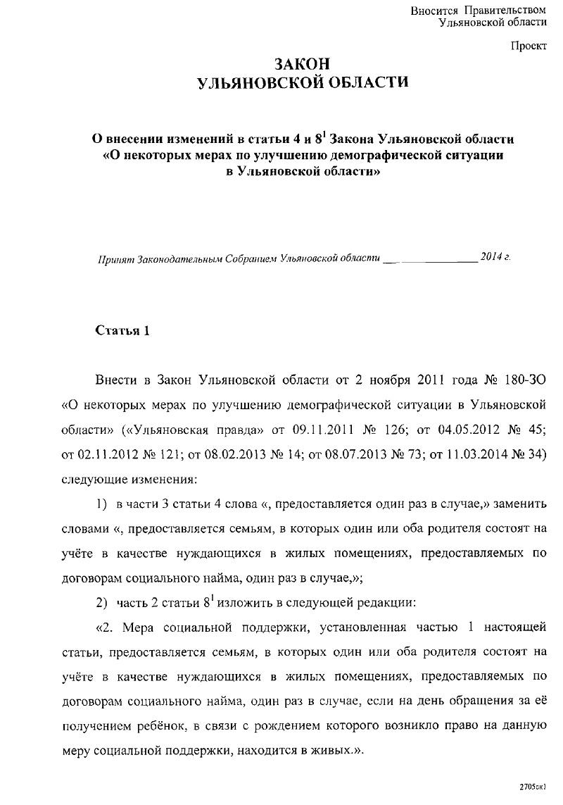 Детские пособия в Ульяновске и Ульяновской области