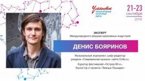 Спикер конференции RMC Денис Бояринов с докладом «Северный поток: как российским музыкантам строить свою международную карьеру» @ «Records Music Pub» (ул. Гончарова, 48)