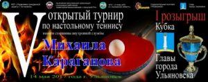 V открытый турнир по настольному теннису памяти старшины внутренней службы Михаила Караганова @ СОШ №51 (ул. Артёма, д. 8)