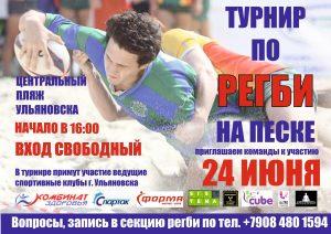 I турнир по регби на песке среди спортивных учреждений города и области @ «Центральный пляж»