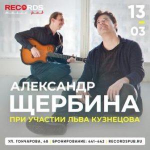 Сольный концерт Александра Щербины @ «Records Music Pub» (ул. Гончарова, 48)