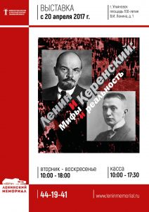 Выставка «Ленин и Керенский: мифы и реальность» @ Ленинский Мемориал, Красный зал, 3 этаж