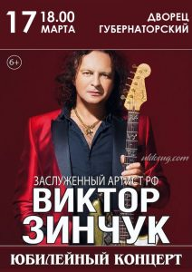 Концерт Виктора Зинчука @ ДК «Губернаторский»