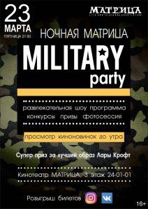 "Ночная МАТРИЦА ""Military party"" @ Кинотеатр ""МАТРИЦА"" (ТЦ ""Пушкаревское кольцо"")"