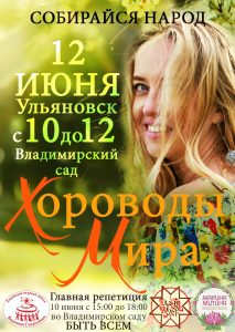 Акция «Хороводы в День России» @ Владимирский сад (ул.Плеханова, д. 10)